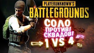 СОЛО ПРОТИВ СКВАДОВ! - ШИМОРО ЧЕЛОВЕК СКВАД! - Battlegrounds ( PUBG )
