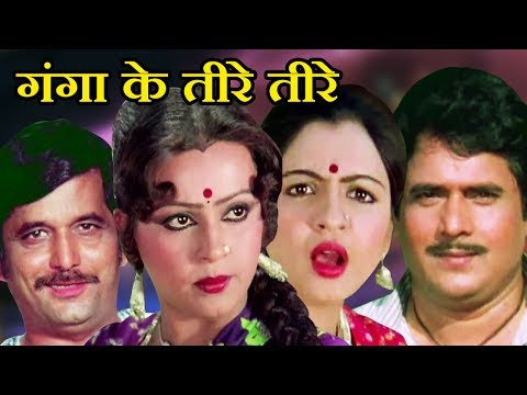Ganga Ke Teere Teere - Bhojpuri Full Movie   Madhu Malini, Bharat Kapoor