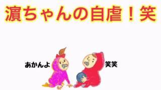 濵ちゃんは慕われてます!笑 良ければチャンネル登録お願いします^_^ → ...
