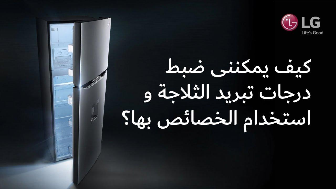 كيف يمكننى ضبط درجات تبريد الثلاجة و استخدام الخصائص بها Youtube