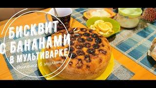 Бисквит или шарлотка с бананами в мультиварке Редмонд Готовим с Джоли Выпечка в мультиварке