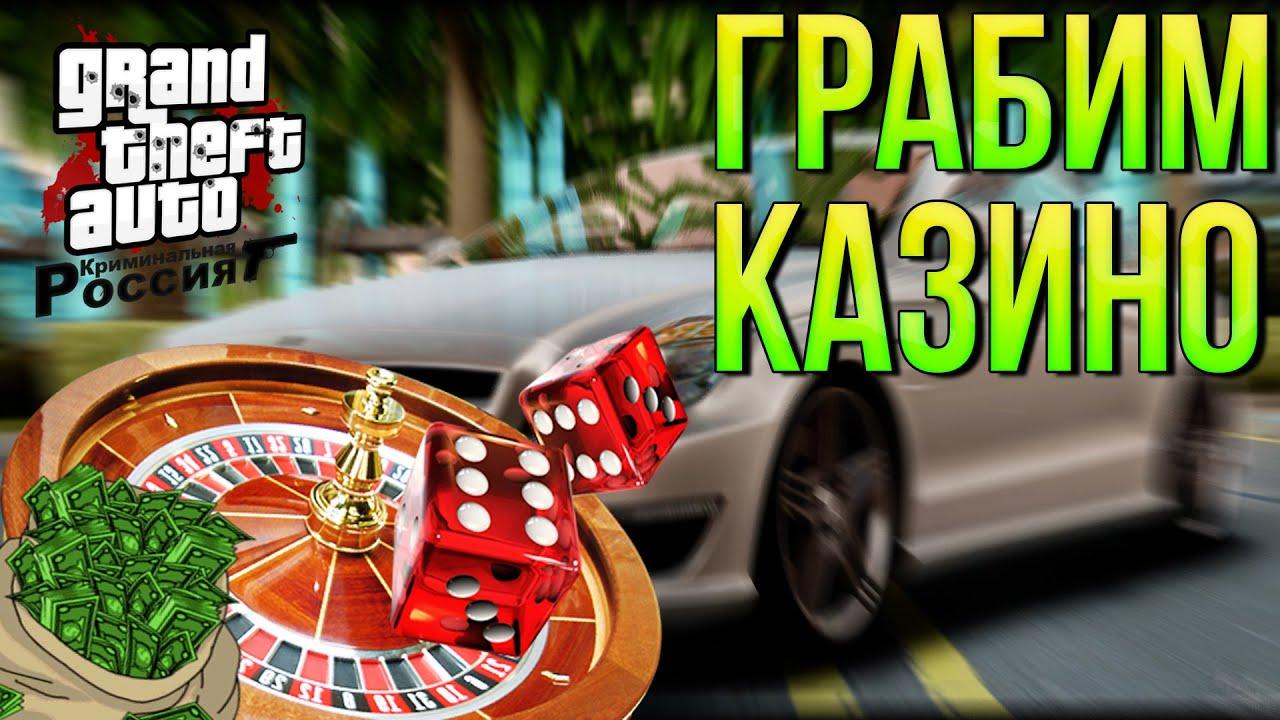 Как играть в казино в гта криминальная россия играть во сне в карты к чему