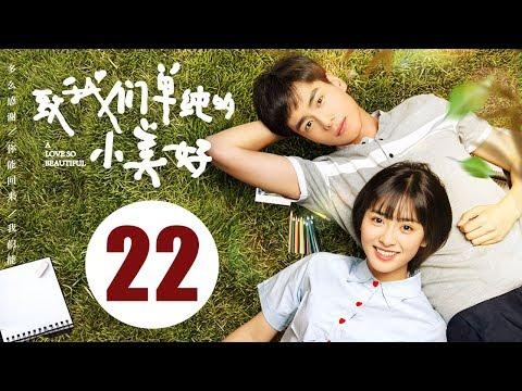 【致我们单纯的小美好】(Eng Sub) A Love So Beautiful 第22集 胡一天、沈月校园甜宠爱恋 融化少女心!