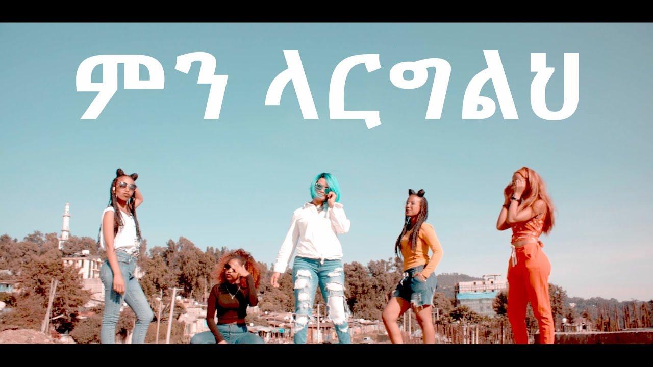 Eyerusalem Asfaw(Jerry) - Min Largelhe ምን ላርግልህ (Amharic)