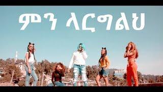 Eyerusalem Asfaw(Jerry) - Min Largelhe | ምን ላርግልህ - New Ethiopian Music 2018 (Official Video)