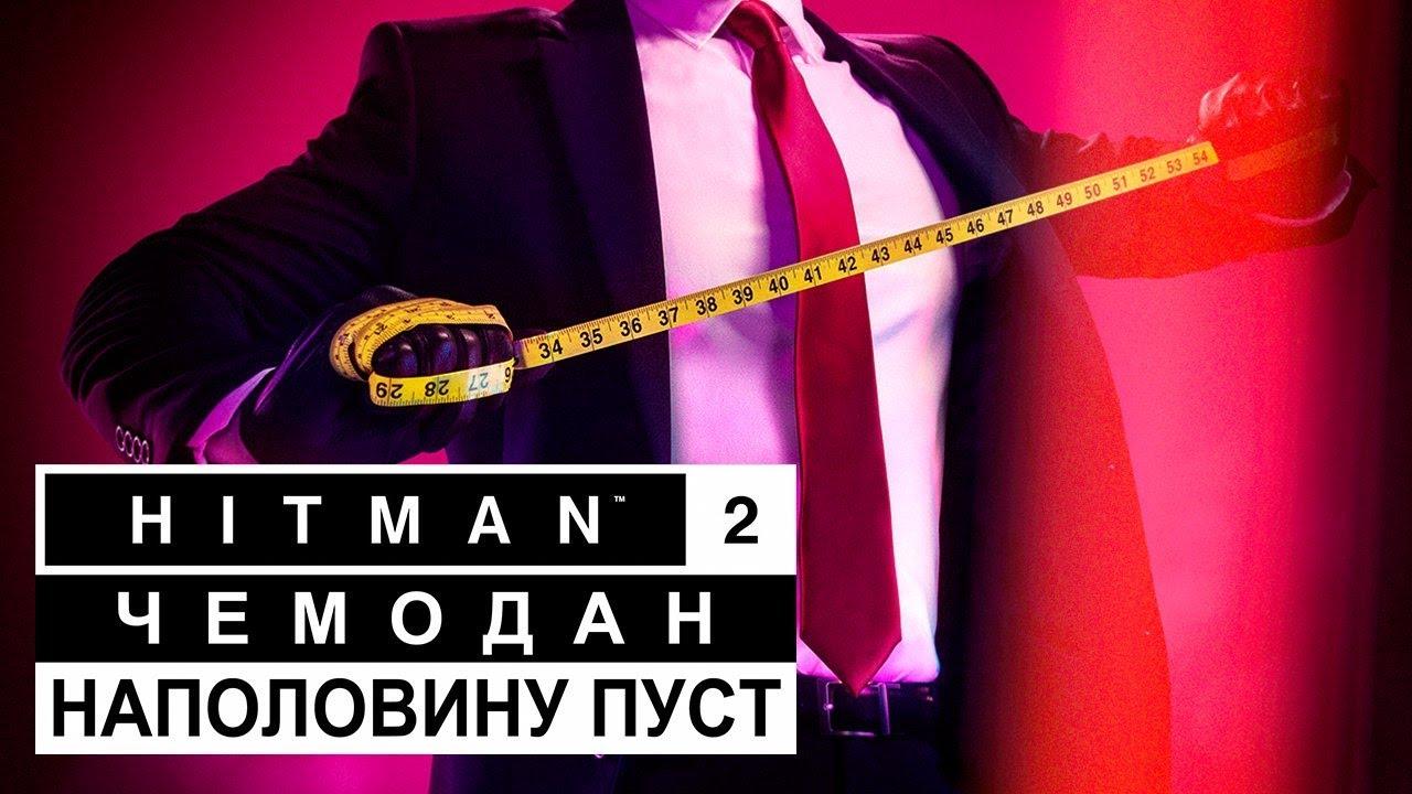 Купить HITMAN 2 - STANDARD EDITION (8 in 1) STEAM KEY / RU/CIS