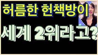 [프랑스]무료숙박 침대 있는 서점 2탄 #셰익스피어 앤…