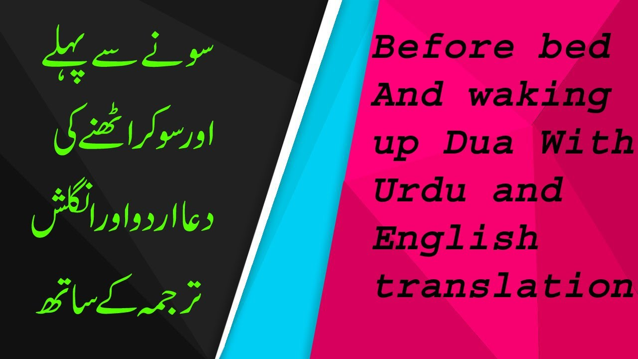 Download Dua before and after sleeping in urdu and english translation.sona or uthny ki dua.#Safar-e-Aakhirat