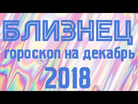 БЛИЗНЕЦ гороскоп на декабрь 2018! Коротко и в точку!