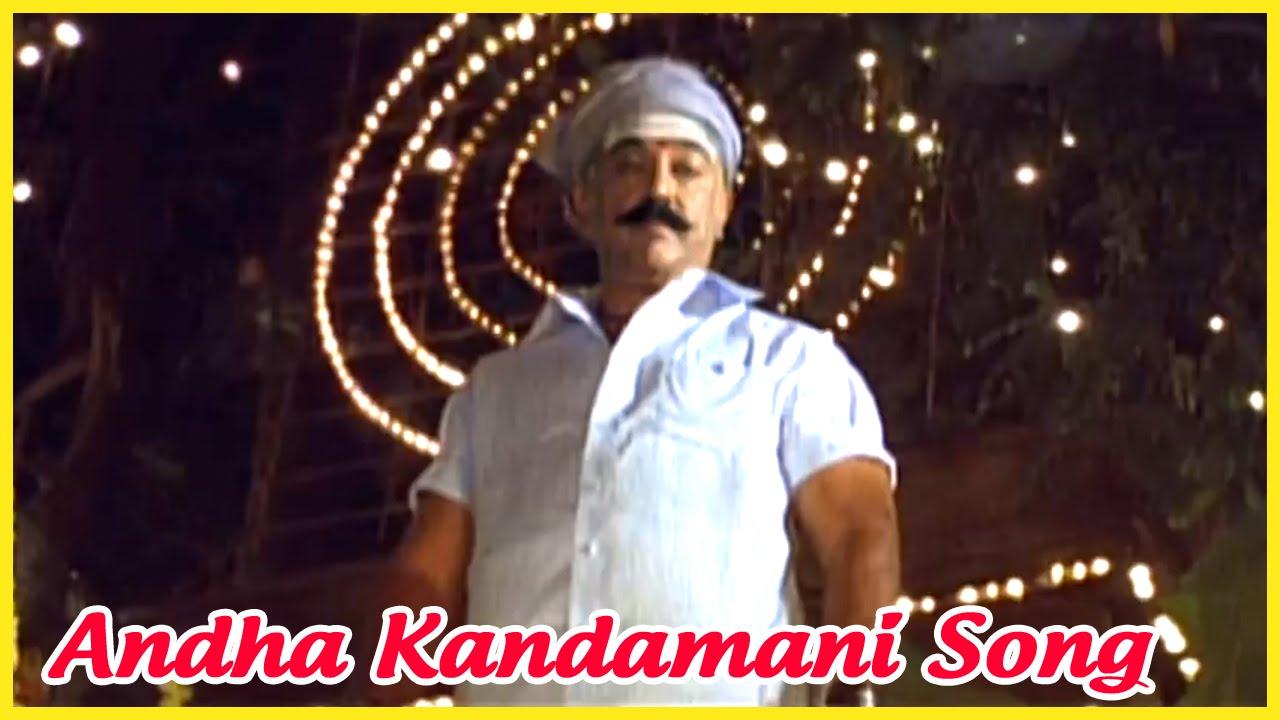Download Virumandi Video Songs - Andha Kandamani Song Video   Virumandi Tamil Movie Songs