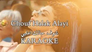 Myriam Fares Chouf Halak Alayi Karaoke ميريام فارس شوف حالك عليي كاريوكي