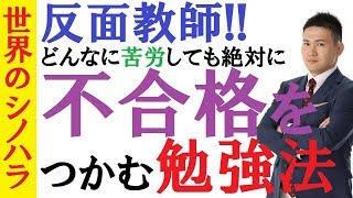 勉強ノウハウ集『合格虎の巻』を無料でもらう!→ http://shikonomi.com/...