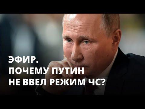 Почему Путин не ввел режим ЧС? Эфир