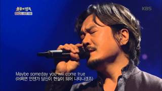 [HIT] 불후의명곡2 - JK김동욱 '웬 아이 드림 - When I dream'.20150509