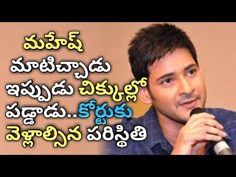 Mahesh babu movie with Vamsi paidipally on court issue for PVP - Dil raju | Tollywood film news 2018