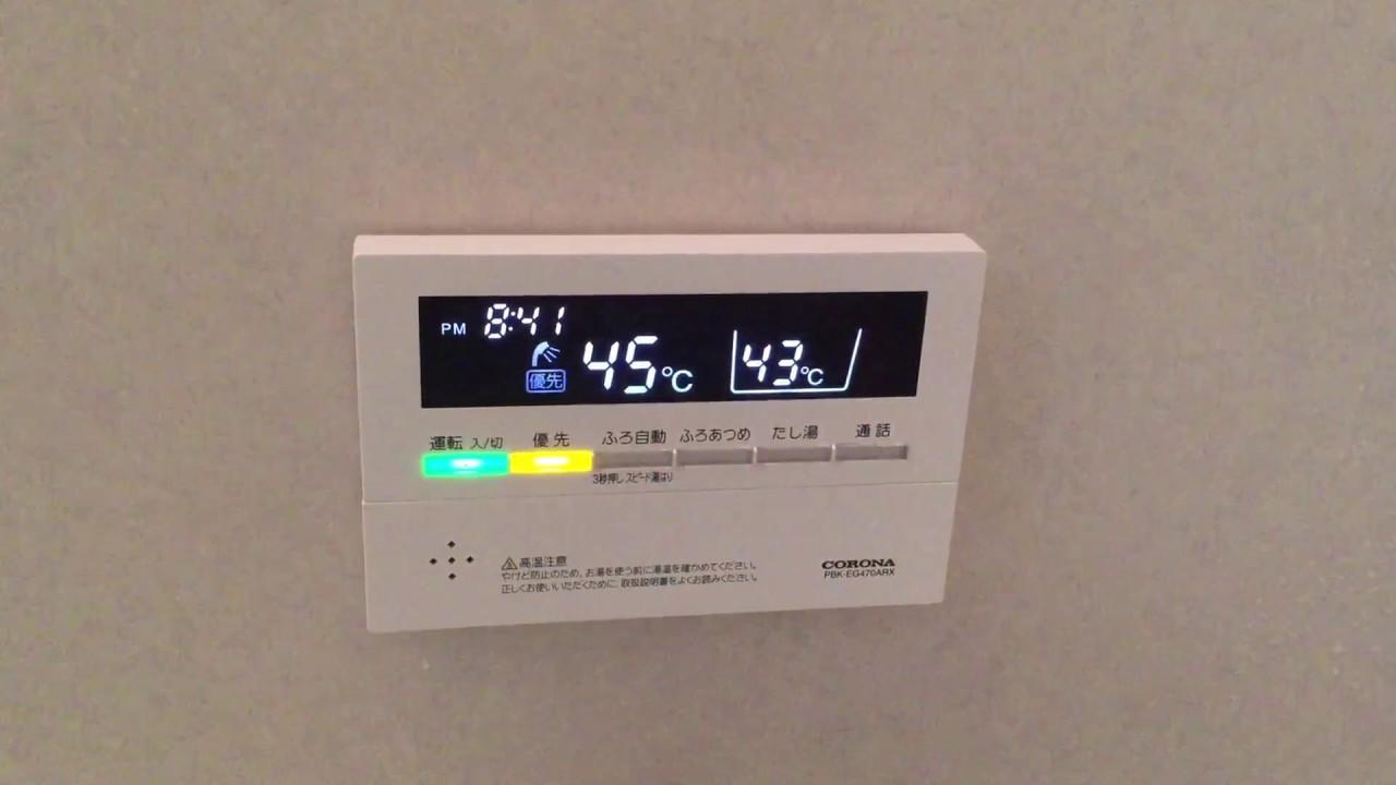 コロナ ガス 給湯 器