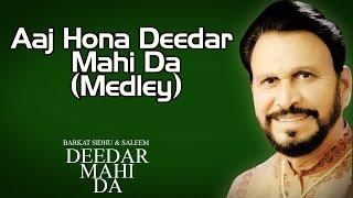 Aaj Hona Deedar Mahi Da (Medley) | Barkat Sidhu | ( Album: Deedar Mahi Da )