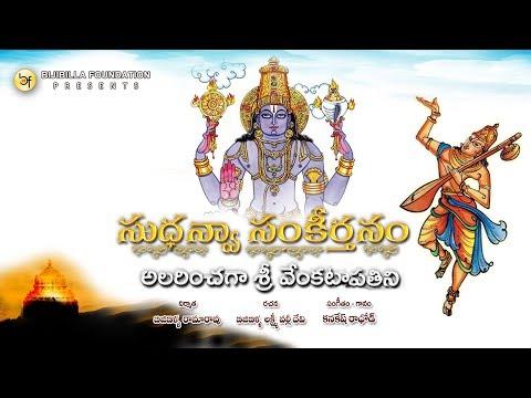 Alarinchaga Sri Venkatapathini - Kanakesh Rathod