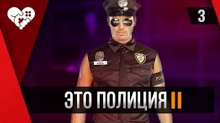 This Is the Police 2 ► Часть 3 (18+)