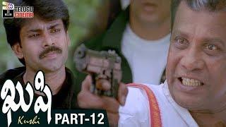 Kushi Telugu Full Movie HD   Pawan Kalyan   Bhumika   Ali   Mani Sharma   Part 12   Telugu Cinema