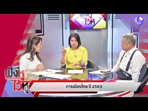 การเมืองไทย ปี 2563 กับ รศ.ดร.สิริพรรณ - วันที่ 03 Jan 2020