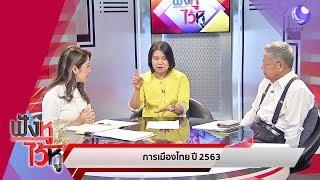 การเมืองไทย ปี 2563 กับ รศ.ดร.สิริพรรณ (03ม.ค.63) ฟังหูไว้หู | 9 MCOT HD