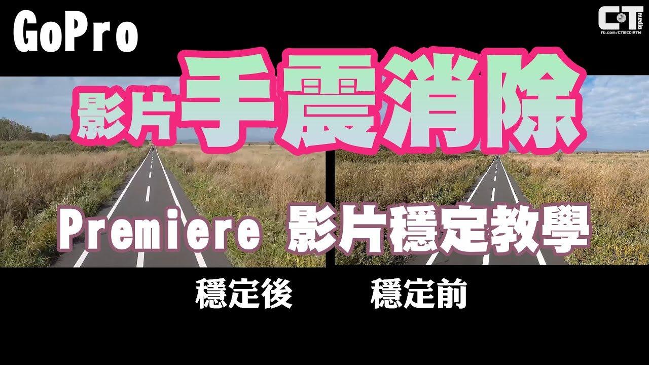[教學] Premiere 影片 手震 修正 教學 防抖 單眼 影像 GoPro 穩定 Video Stabilization - YouTube