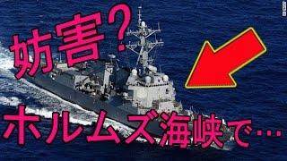 【世界の軍事】米駆逐艦を高速で妨害?イラン軍艦艇がホルムズ海峡で⁉