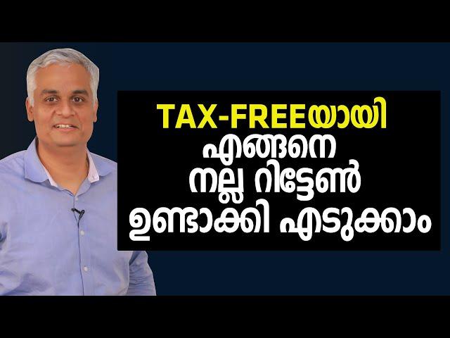 TAX-FREEയായി എങ്ങനെ നല്ല റിട്ടേൺ ഉണ്ടാക്കി എടുക്കാം | Tax free investments