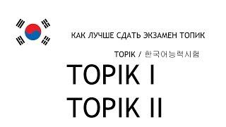 Как лучше сдать экзамен по корейскому языку ТОПИК (TOPIK, 한국어능력시험)