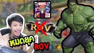เกมค่ายมาเวล โคตรมัน | Marvel Super War