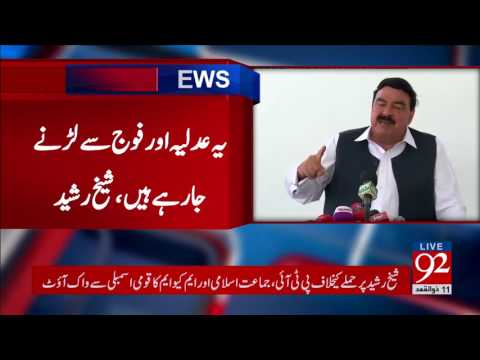 Sheikh Rasheed Media Talk In Islamabad  - 04 August 2017 - 92NewsHDPlus