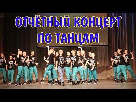 Отчетный концерт по танцам. Новый Хип-Хоп танец