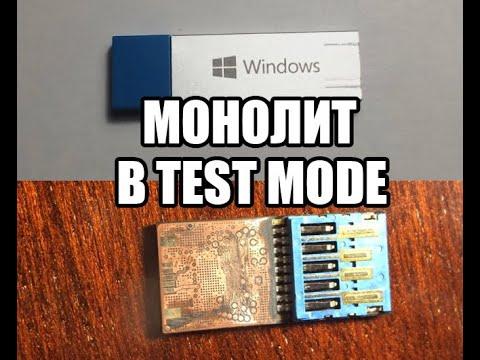 Как перевести монолитную флешку в Test Mode