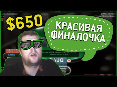 $650 - красивая финалочка | Запись стрима по покеру Dimamid Омаха Хай Лоу 2.11.18