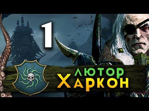 Прохождение Total War Warhammer 2 - Берег Вампиров за Лютора Харкона #1