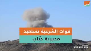 الجيش اليمني يستعيد مديرية ذباب