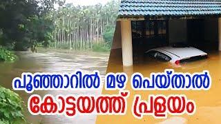 കാലം മാറിയതോടെ പ്രളയവും മാറി   Heavy rain in kottayam