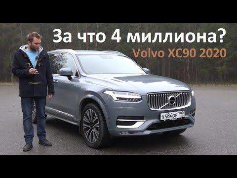 Вольво ХС90 2020. Что изменил рестайлинг? Тест и обзор Volvo XC90 New