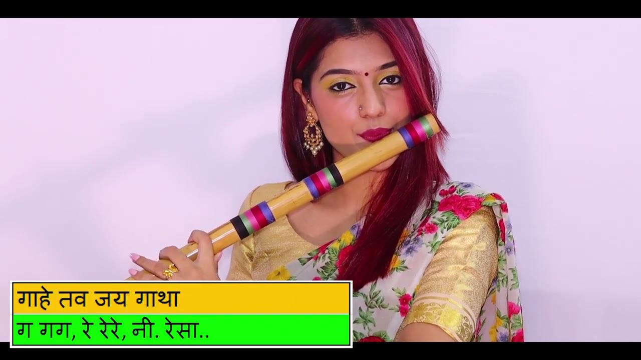Jan Gan Man with Notations I E Base Flute I Palak Jain I @The Golden Notes