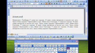 Как создать простейший документ в программе Microsoft Word?