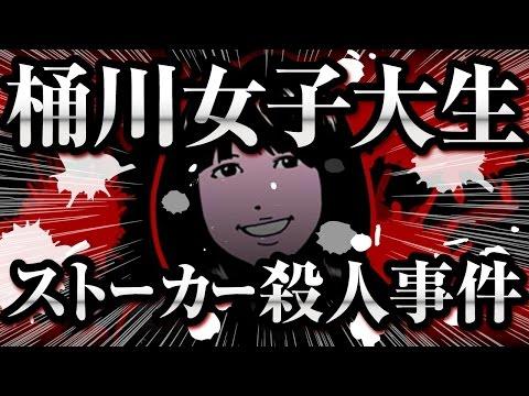 【驚愕】桶川女子大生ストーカー殺人事件!警察の怠慢で殺害された女子大生 【恐怖の事件簿】