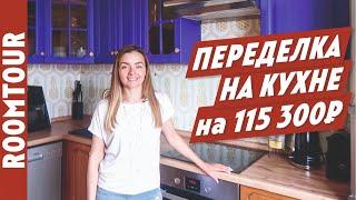 Переделка типовой кухни за 115 тысяч рублей. Дизайн интерьера кухни. Кухня до и после. Рум тур 253.
