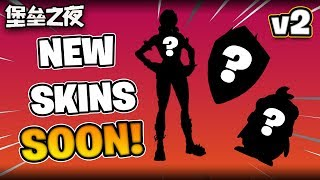 *NEW* Fortnite CHINA Skins v2 COMING SOON? (New Exclusive Items Date)