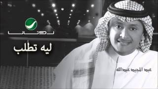 Abdul Majeed Abdullah - Leh Tetlob / عبدالمجيد عبدالله - ليه تطلب