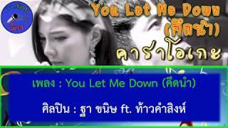 You Let Me Down (คึดนำ) - คาราโอเกะ [เสียงดี เบสแน่น]