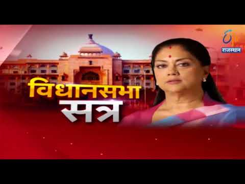 बजट सत्र - CM Raje Responds to the Opposition