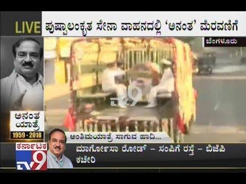Ananth Kumar Funeral Procession Begins; Mortal Remains Taken At BJP Malleswaram Office