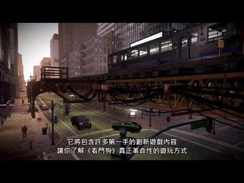 《看门狗》实机预告第一集:骇取就是你的武器(中文字幕)