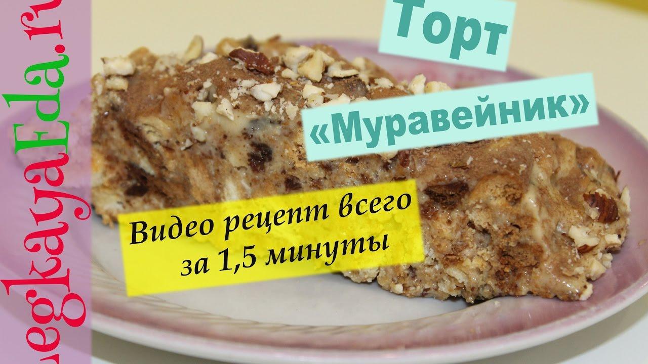 Рецепты тортов муравейник в домашних условиях с фото